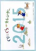 ぐりとぐらカレンダー 2015の本