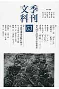 季刊文科 第63号の本