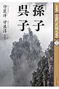 新装版 全訳「武経七書」 1の本