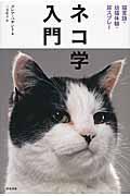 ネコ学入門の本