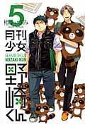月刊少女野崎くん 5の本