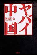 ヤバイ中国の本