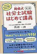 第2版 岡根式社労士試験はじめて講義の本