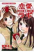 恋愛ラボ 1の本