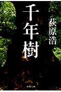 千年樹の本