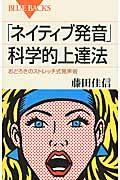 「ネイティブ発音」科学的上達法の本