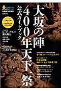 大坂の陣400年天下一祭公式ガイドブック