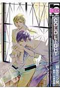 COLD LIGHTの本