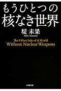 もうひとつの核なき世界の本