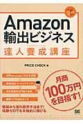 Amazon輸出ビジネス達人養成講座の本