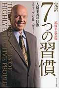 25周年記念版 完訳7つの習慣の本