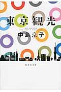 東京観光の本