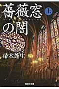 薔薇窓の闇 上の本