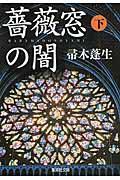 薔薇窓の闇 下の本
