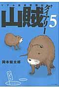 山賊ダイアリー 5の本