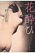 花酔ひの本