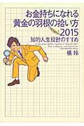 お金持ちになれる黄金の羽根の拾い方 2015の本