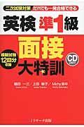 英検準1級面接大特訓の本
