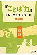 『ことば力』トレーニングシリーズ 中級編 国語の本