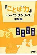 『ことば力』トレーニングシリーズ 中級編 数学・社会・理科・英語の本