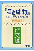 『ことば力』トレーニングシリーズ 活用編 1(作文編)の本
