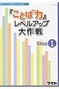 『ことば力』レベルアップ大作戦 Step 1の本