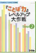 『ことば力』レベルアップ大作戦 Step 2の本
