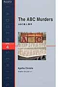 ABC殺人事件の本