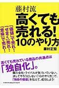 藤村流高くても売れる!10のやり方の本
