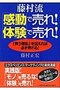 藤村流「感動」で売れ!「体験」で売れ!の本