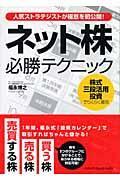 ネット株必勝テクニックの本