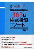 365日株式投資ノートの本
