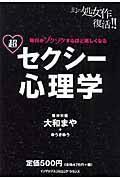 超セクシー心理学の本