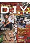ラグジュアリーD.I.Y.スペシャル vol.3の本