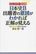 センター試験日本史B出題者の意図がわかれば正解が見えるの本