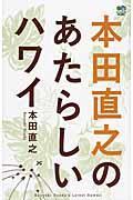 本田直之のあたらしいハワイの本