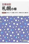4版 札幌の本