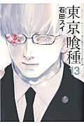 東京喰種 13の本