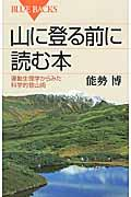 山に登る前に読む本の本