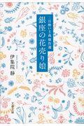 銀座の花売り娘の本