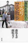 藤原正彦、美子のぶらり歴史散歩の本