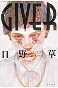 GIVERの本