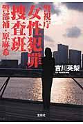 警視庁「女性犯罪」捜査班警部補・原麻希の本