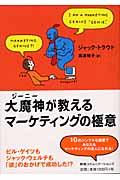 大魔神が教えるマーケティングの極意の本