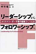 リーダーシップからフォロワーシップへの本