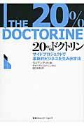 20%ドクトリンの本