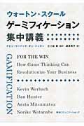 ウォートン・スクール ゲーミフィケーション集中講義の本