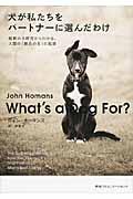 犬が私たちをパートナーに選んだわけの本