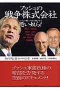 ブッシュの戦争株式会社の本