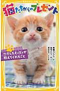 猫たちからのプレゼントの本